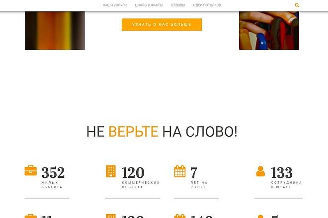 Лендинг для любых целей на Wordpress 63 - kwork.ru
