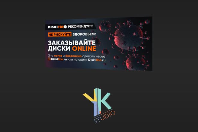 Продающие баннеры для вашего товара, услуги 13 - kwork.ru
