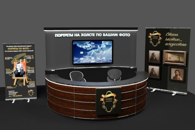 3D модель и визуализацию торгового места 47 - kwork.ru