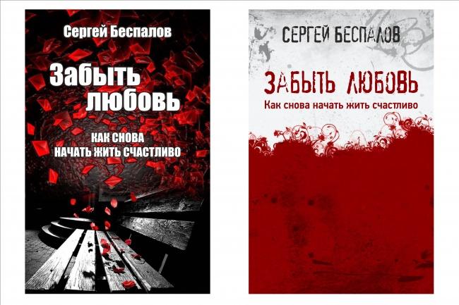 Обложки для книг 29 - kwork.ru