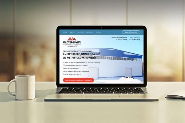 Создам дизайн страницы сайта 26 - kwork.ru