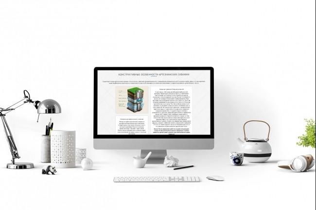 Создам дизайн страницы сайта 24 - kwork.ru