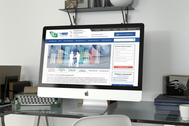 Создам дизайн страницы сайта 82 - kwork.ru