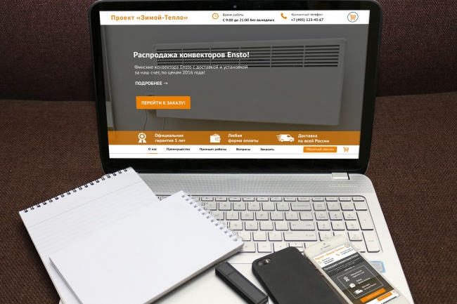 Создам дизайн страницы сайта 71 - kwork.ru