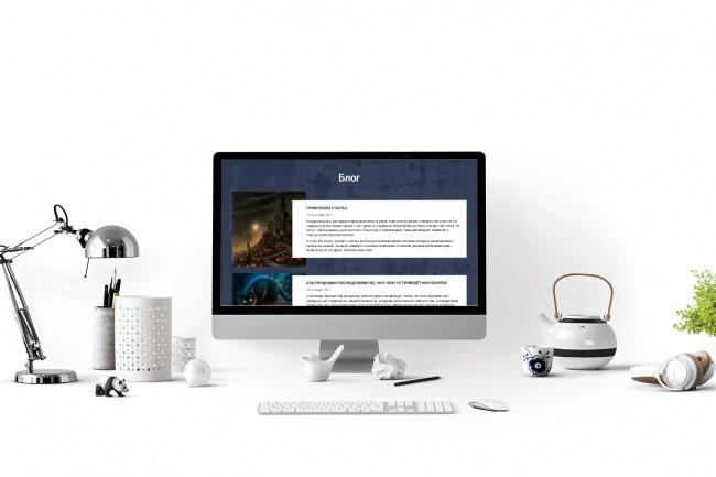 Создам дизайн страницы сайта 50 - kwork.ru