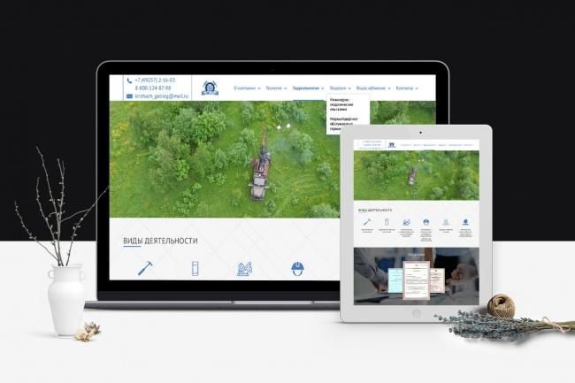 Создам дизайн страницы сайта 49 - kwork.ru