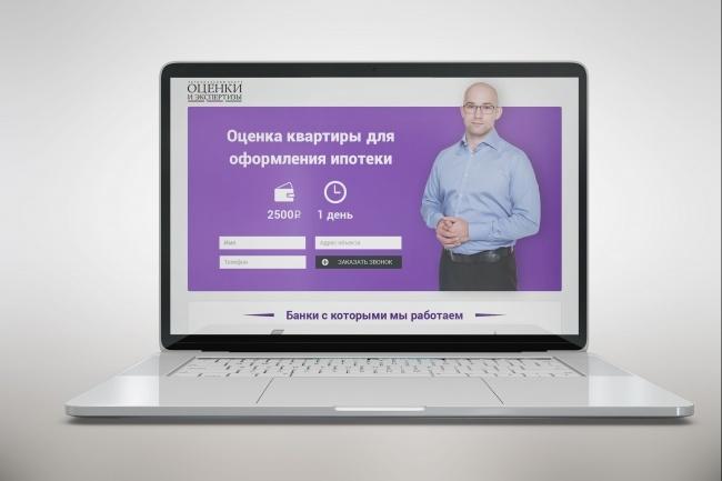 Создам дизайн страницы сайта 46 - kwork.ru