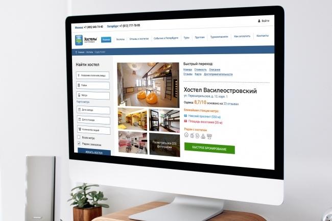 Создам дизайн страницы сайта 40 - kwork.ru