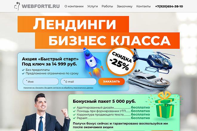 Разработаю дизайн Landing Page 74 - kwork.ru