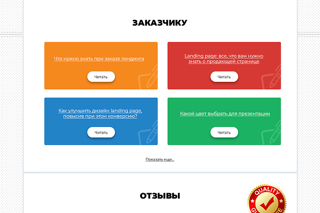 Разработаю дизайн Landing Page 73 - kwork.ru
