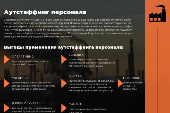 Стильный дизайн презентации 325 - kwork.ru
