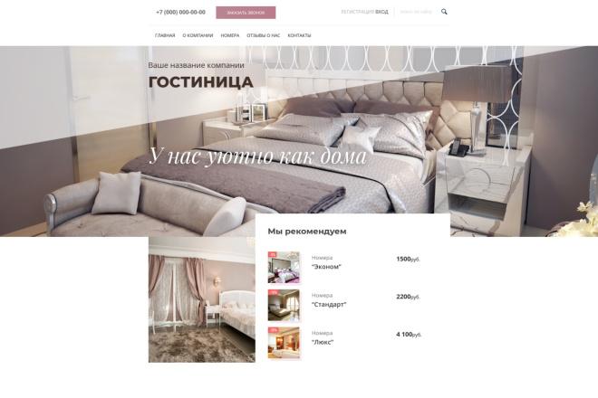 Мощная многоцелевая premium WordPress тема+ русский язык 25 - kwork.ru