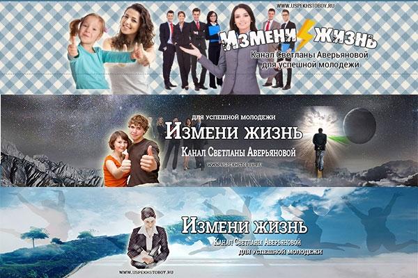 Оформлю канал на YouTube 2 - kwork.ru