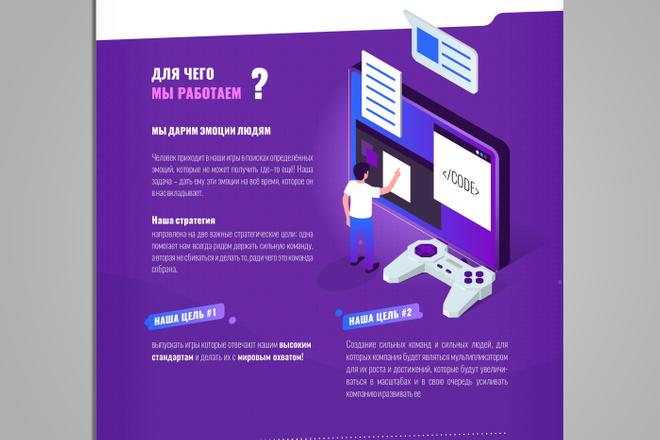 Разработаю уникальную инфографику. Современно, качественно и быстро 6 - kwork.ru
