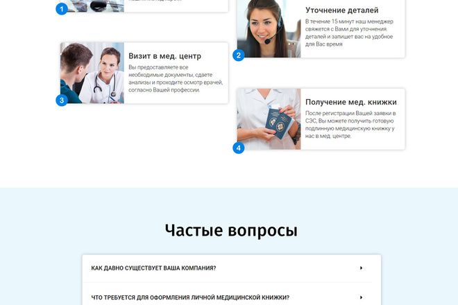 Создам продающий Landing Page под ключ 13 - kwork.ru