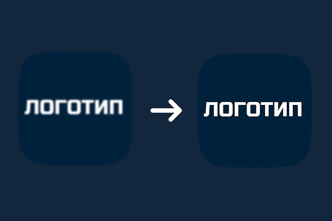 Векторизация логотипа 1 - kwork.ru
