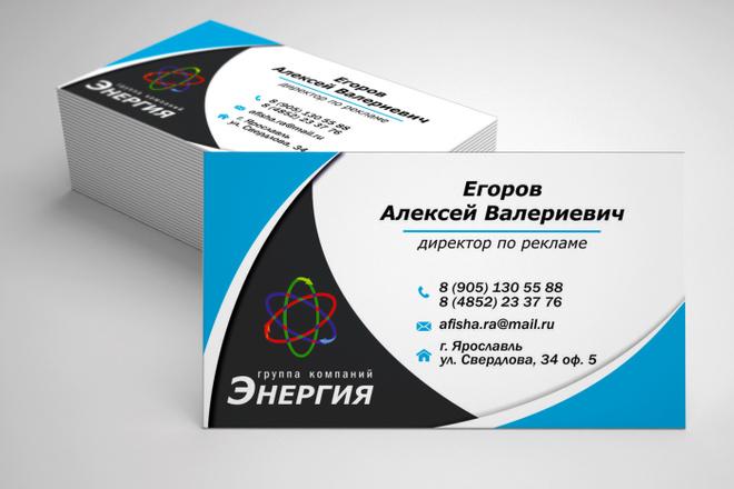 Разработаю дизайн оригинальной визитки. Исходник бесплатно 32 - kwork.ru