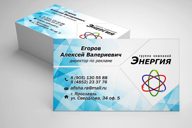 Разработаю дизайн оригинальной визитки. Исходник бесплатно 30 - kwork.ru