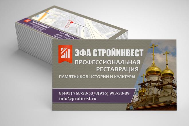 Разработаю дизайн оригинальной визитки. Исходник бесплатно 26 - kwork.ru