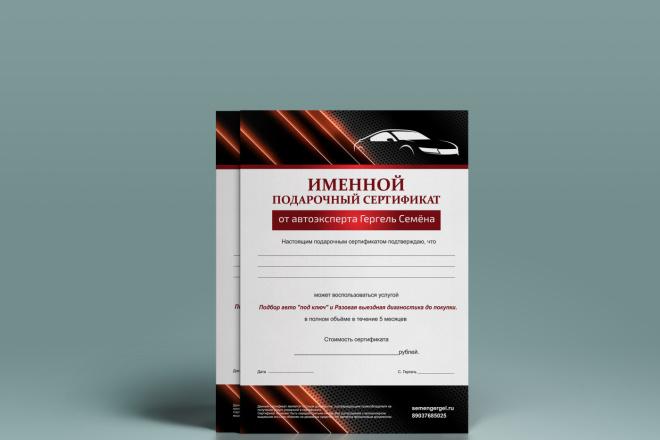 Сделаю сертификат 9 - kwork.ru