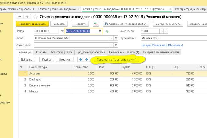 Напишу обработку или отчет 1C 2 - kwork.ru