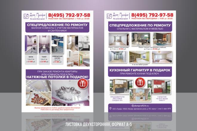 Разработаю дизайн флаера, листовки 32 - kwork.ru