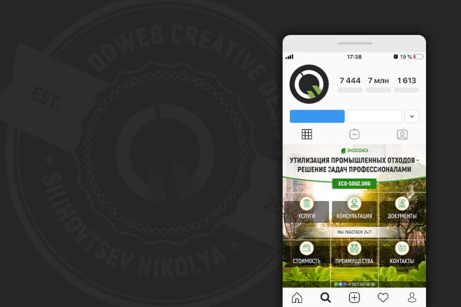 Сделаю продающий Instalanding для инстаграм 8 - kwork.ru