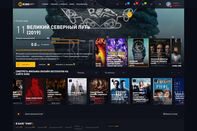 Автонаполняемый киносайт-кинотеатр на DLE под ключ 21 - kwork.ru