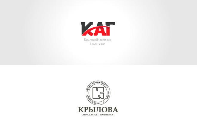 Создам 2 варианта логотипа + исходник 50 - kwork.ru