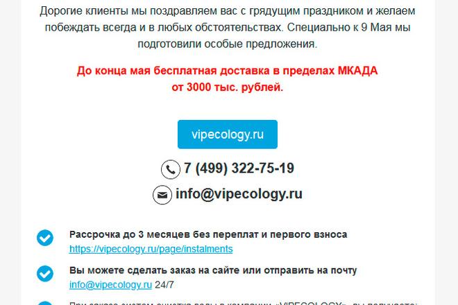 Сделаю адаптивную верстку HTML письма для e-mail рассылок 6 - kwork.ru
