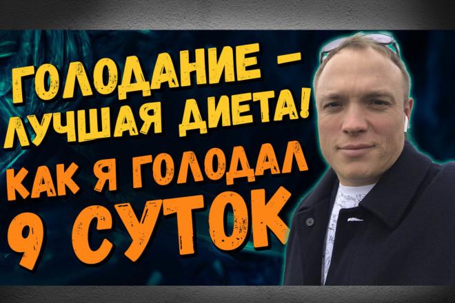 Превью картинка для YouTube 17 - kwork.ru
