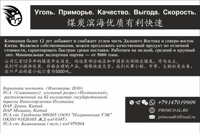 Дизайн наружного баннера 3 - kwork.ru