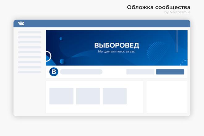 Профессиональное оформление вашей группы ВК. Дизайн групп Вконтакте 2 - kwork.ru