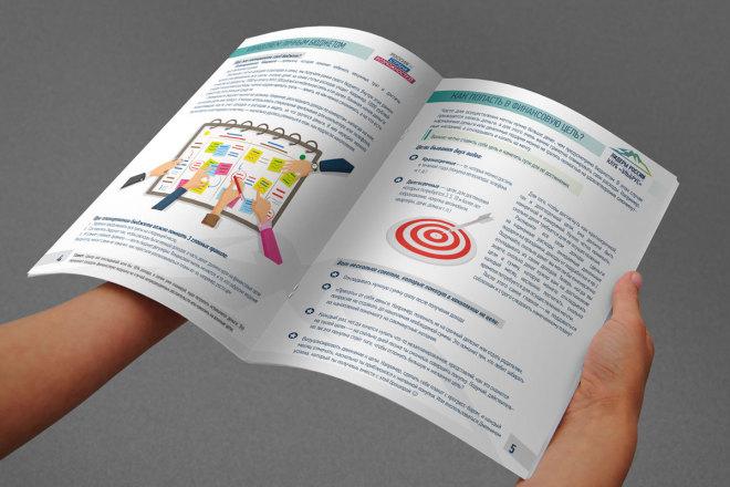 Разработка полиграфического издания 21 - kwork.ru