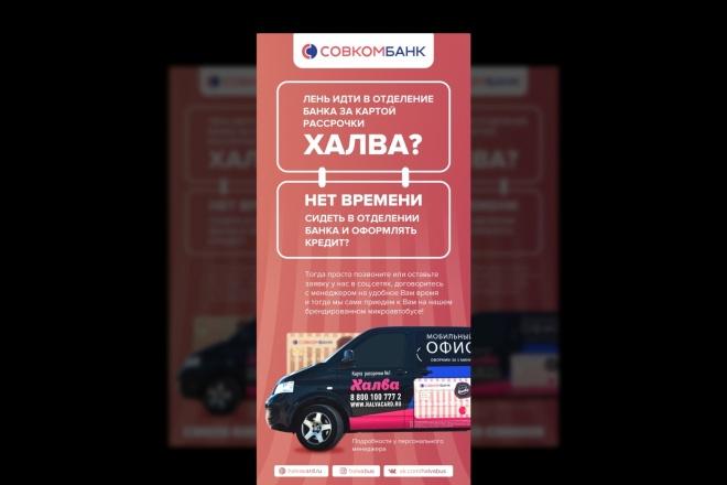 Изготовление дизайна листовки, флаера 29 - kwork.ru