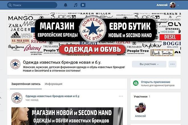 Оформлю группу ВК - обложка, баннер, аватар, установка 58 - kwork.ru