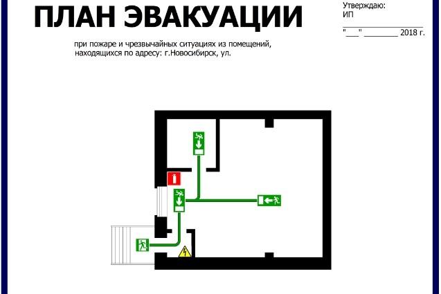 Нарисую эскиз плана эвакуации по ГОСТу 4 - kwork.ru