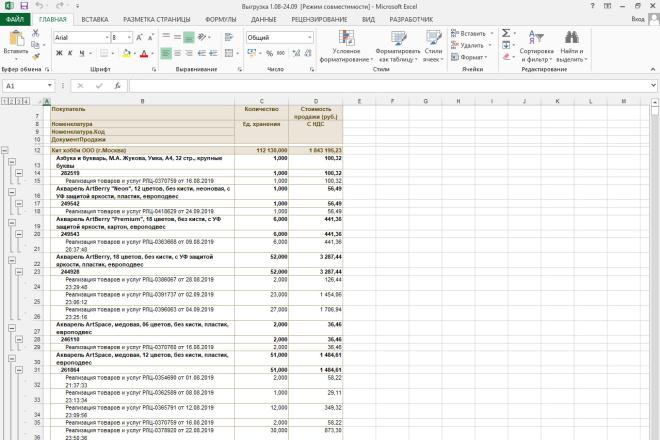 Напишу макрос на VBA для Excel 81 - kwork.ru