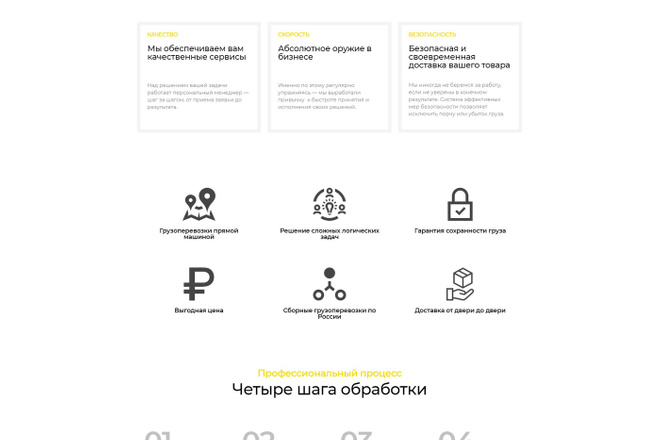 Создание сайта на WordPress 38 - kwork.ru