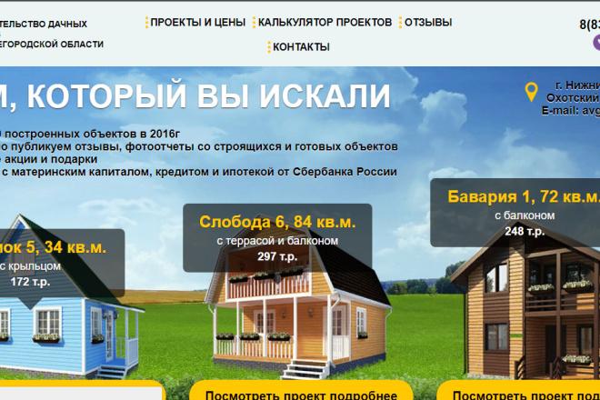 Создам копию сайта одностраничника - Landing Page 10 - kwork.ru