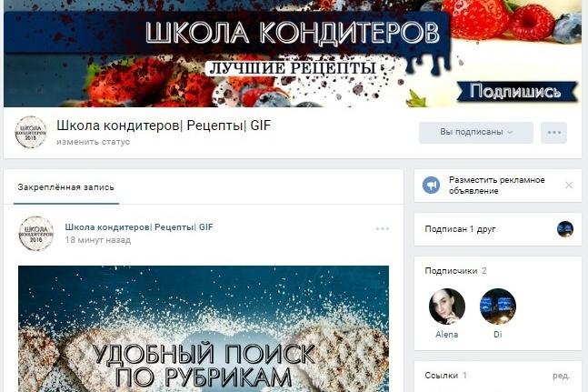 Уникальное оформление группы Вконтакте. Баннер в подарок 1 - kwork.ru