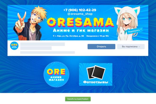 Оформление сообщества вконтакте. Обложка + аватар 2 - kwork.ru
