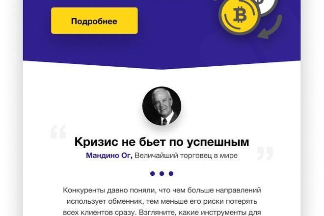Дизайн Email письма, рассылки. Веб-дизайн 1 - kwork.ru