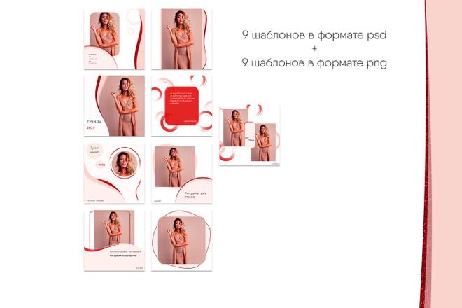 Шаблоны для Инстаграм, бесконечная лента Vintage Powder 6 - kwork.ru