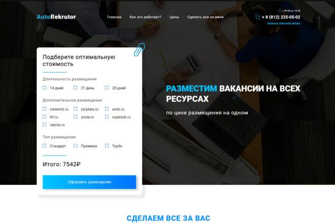Верстка, Адаптация HTML, CSS, JS из PSD 7 - kwork.ru