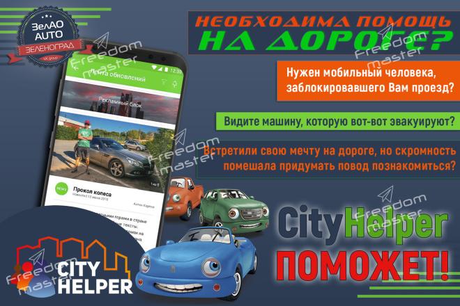 Разработаю 3 promo для рекламы ВКонтакте 75 - kwork.ru