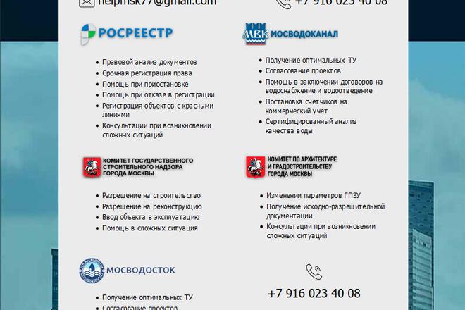 Сделаю адаптивную верстку HTML письма для e-mail рассылок 78 - kwork.ru