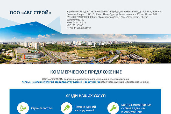 Коммерческое предложение 9 - kwork.ru