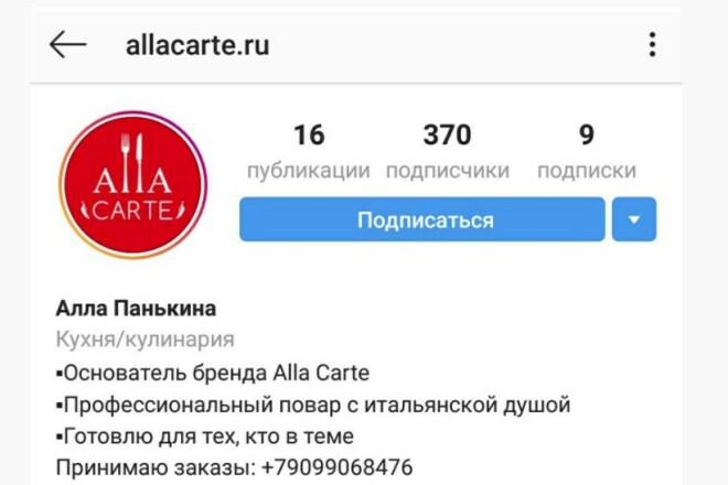 Фото профиля для инстаграма 3 - kwork.ru