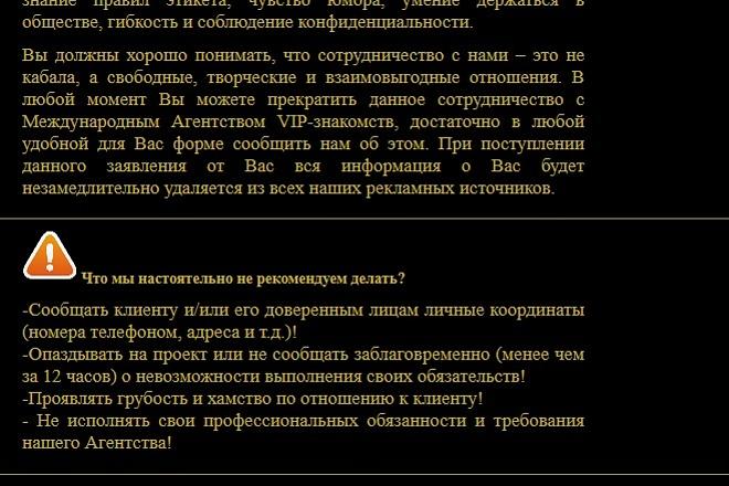 Доработка верстки 6 - kwork.ru